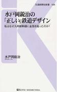 水戸岡鋭治の「正しい」鉄道デザイン 私はなぜ九州新幹線に金箔を貼ったのか? (交通新聞社新書)(交通新聞社新書)