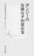 ガンジーの危険な平和憲法案 (集英社新書)(集英社新書)