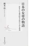 日本の女帝の物語 あまりにも現代的な古代の六人の女帝達 (集英社新書)(集英社新書)
