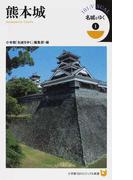 名城をゆく 1 熊本城 (小学館101ビジュアル新書)