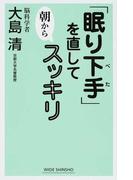 「眠り下手」を直して朝からスッキリ (WIDE SHINSHO)(ワイド新書)