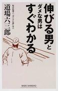 伸びる男とダメな男はすぐわかる (WIDE SHINSHO)(ワイド新書)