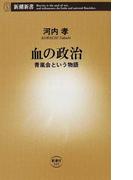 血の政治 青嵐会という物語 (新潮新書)(新潮新書)