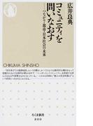 コミュニティを問いなおす つながり・都市・日本社会の未来 (ちくま新書)(ちくま新書)