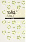 キュートな数学名作問題集 (ちくまプリマー新書)(ちくまプリマー新書)