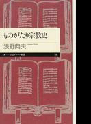 ものがたり宗教史 (ちくまプリマー新書)(ちくまプリマー新書)