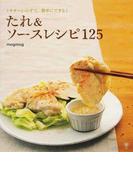たれ&ソースレシピ125 ミキサーいらずで、簡単にできる! (KASGAお料理BOOK)