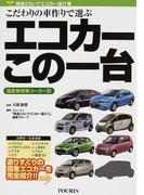 エコカーこの一台 国産乗用車メーカー別 こだわりの車作りで選ぶ (間違えないでエコカー選び)