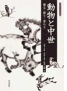 動物と中世 獲る・使う・食らう (考古学と中世史研究)
