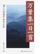 万葉集一日一首 美しい日本の心をよむ (致知一日一言シリーズ)