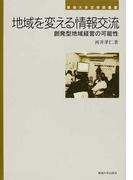 地域を変える情報交流 創発型地域経営の可能性 (東海大学文学部叢書)