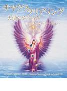 チャクラ・クリアリング 天使のやすらぎ ドリーンバーチューCD付BOOK