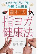 龍村式指ヨガ健康法 いつでもどこでも手軽に出来る!