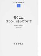 書くこと、ロラン・バルトについて (エッセイ集)