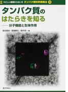 やさしい原理からはいるタンパク質科学実験法 3 タンパク質のはたらきを知る