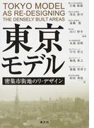 東京モデル 密集市街地のリ・デザイン