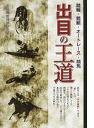 出目の王道 競輪・競艇・オートレース・競馬 (ギャンブル財テクブックス)