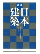 日本建築 新訂