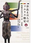 奈良まほろばソムリエ検定公式テキストブック 改訂新版