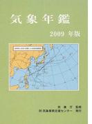 気象年鑑 2009年版