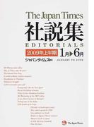 ジャパンタイムズ社説集 2009年上半期 1月▷6月