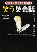 笑う英会話 参考書や英会話本に載っている