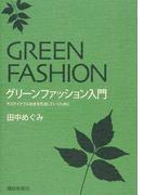 グリーンファッション入門 サステイナブル社会を形成していくために
