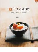 朝ごはんの本 朝が楽しくなるおいしいレシピ114 (マイライフシリーズ特集版)