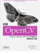 詳解OpenCV コンピュータビジョンライブラリを使った画像処理・認識