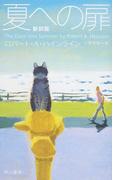 夏への扉 新訳版