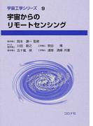 宇宙からのリモートセンシング (宇宙工学シリーズ)