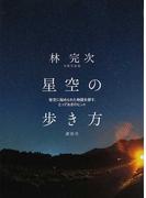 星空の歩き方 夜空に秘められた物語を探す、とっておきのヒント