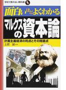 面白いほどよくわかるマルクスの資本論 計画主義経済の利点とその問題点