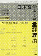 日本文学からの批評理論 アンチエディプス・物語社会・ジャンル横断