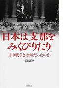 日本は支那をみくびりたり 日中戦争とは何だったのか
