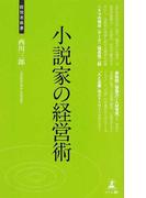 小説家の経営術 人と企業を幸せにする新思考法 (経営者新書)
