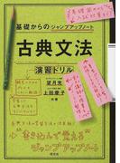 古典文法・演習ドリル (基礎からのジャンプアップノート)