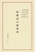 農耕詩の諸変奏 (英宝社ブックレット)