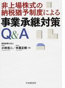 非上場株式の納税猶予制度による事業承継対策Q&A