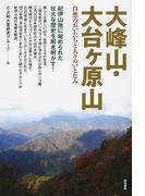 大峰山・大台ケ原山 自然のおいたちと人々のいとなみ