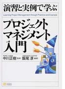 演習と実例で学ぶプロジェクトマネジメント入門