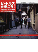 ビートルズを歩こう! ロンドンゆかりの地究極ガイド