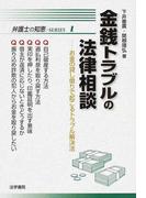 金銭トラブルの法律相談 お金の貸し借りで起こるトラブル解決法 (弁護士の知恵)