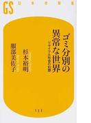 ゴミ分別の異常な世界 リサイクル社会の幻想 (幻冬舎新書)(幻冬舎新書)