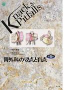 胃外科の要点と盲点 第2版 (Knack & Pitfalls)