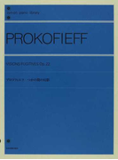 プロコフィエフつかの間の幻影 (zen‐on piano library)