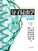 分子昆虫学 ポストゲノムの昆虫研究