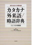 カタカナ外来語/略語辞典 現代用語の基礎知識 改訂増補新版