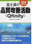 富士通の品質改善活動〈Qfinity〉 職場を変える