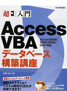 超入門Access VBAデータベース構築講座